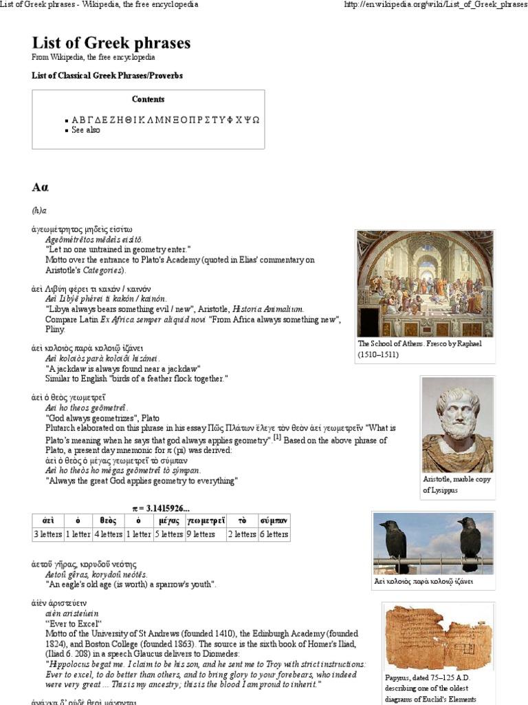 Pi From Greek Plato List Of Phrases Wikipedia The Free Encyclopedia