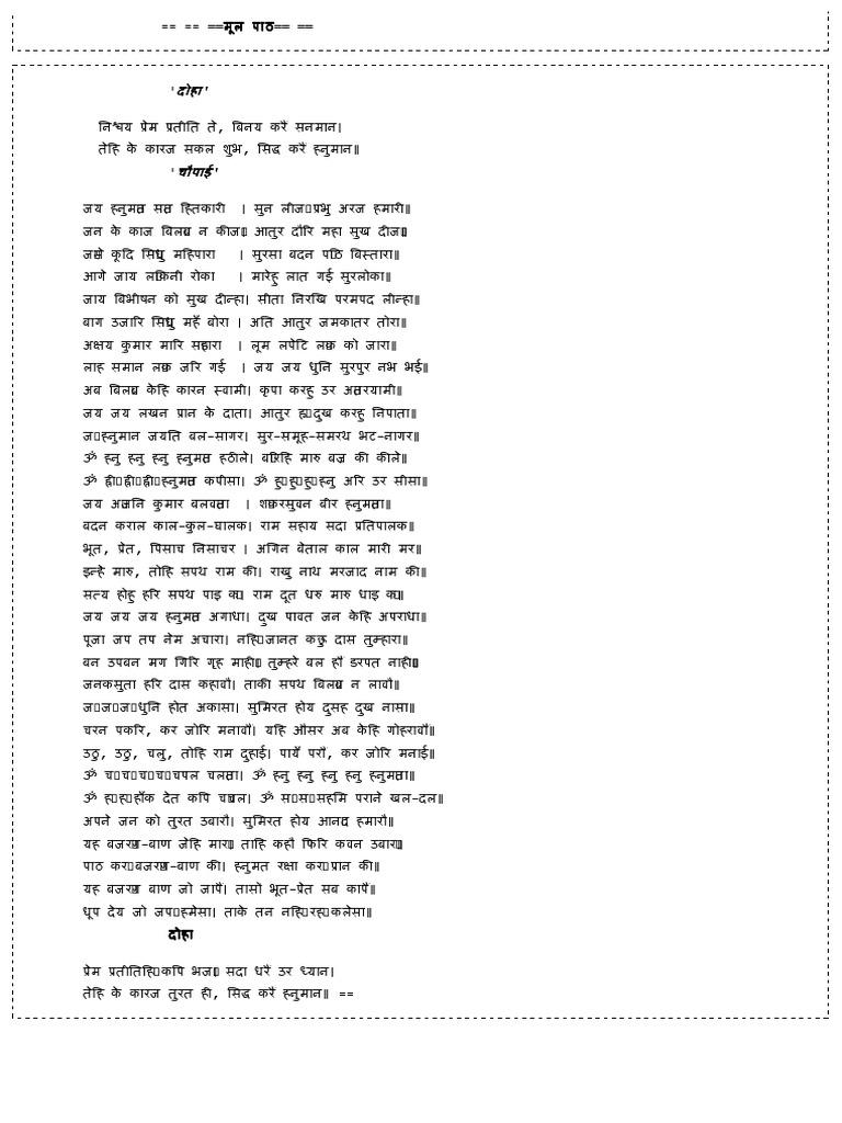 Baan pdf bajrang hanuman