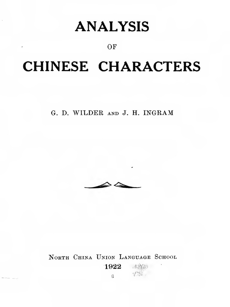 an analysis of chinese Get help on 【 analysis of china essay 】 on graduateway ✅ huge assortment of free essays & assignments ✅ the best writers china is considered to be one of the greatest countries in the world in very many aspects (bergsten et al, 2007, pp 230) it has one of the richest culture and a diverse.