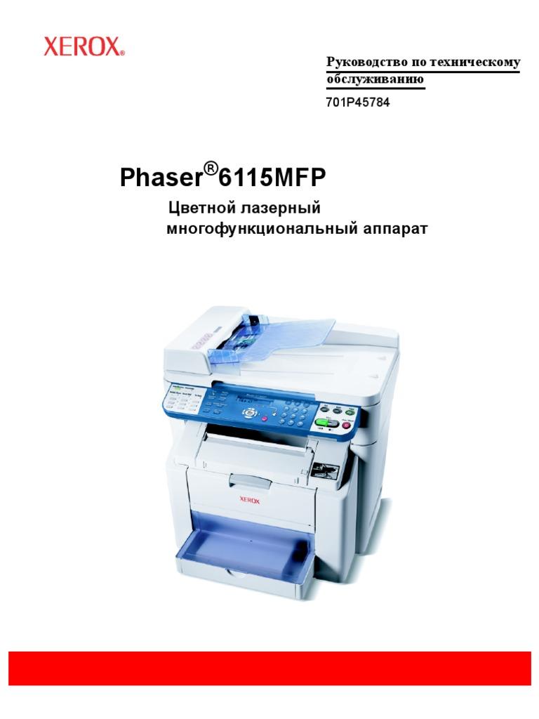 Xerox Phaser 6115MFP Service Manual (Russian)