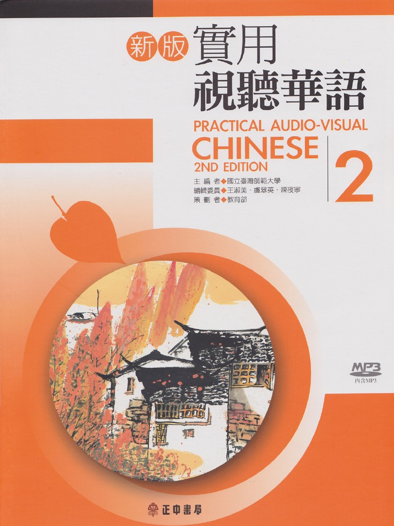 Download Practical Audio-Visual Chinese Vol  2 (2nd Edition