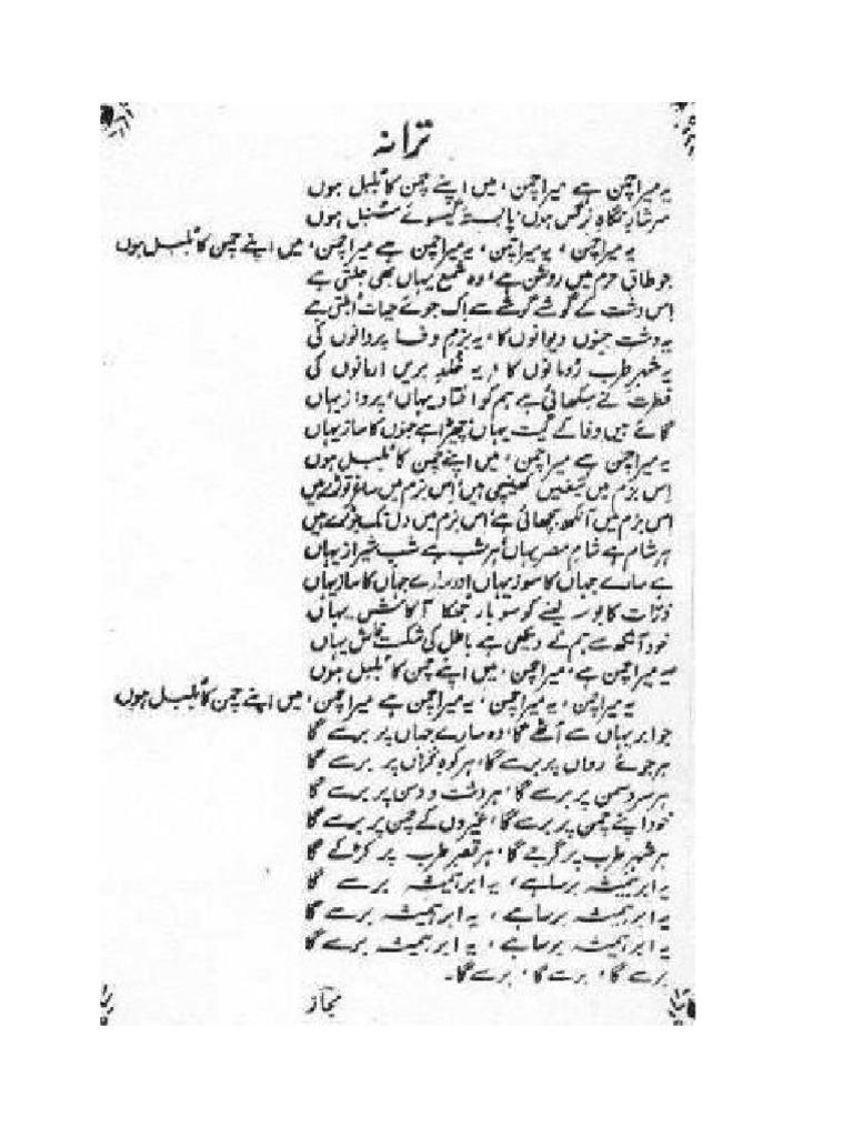 Amu Tarana Lyrics 1