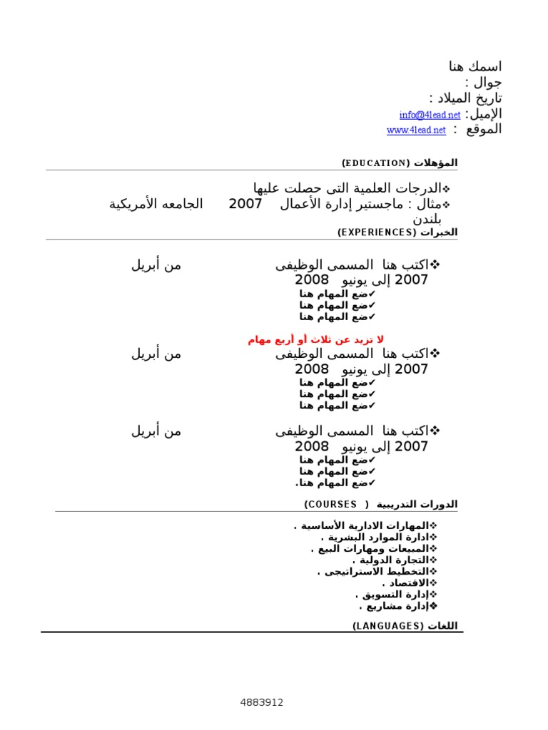 free cv templates in arabic 1 page docsharetips