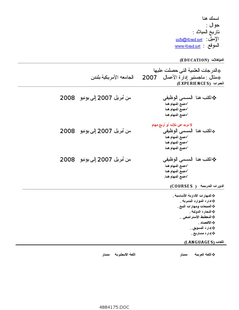 Download free cv templates in arabic 2 pages docshare free cv templates in arabic 1 page yelopaper Image collections