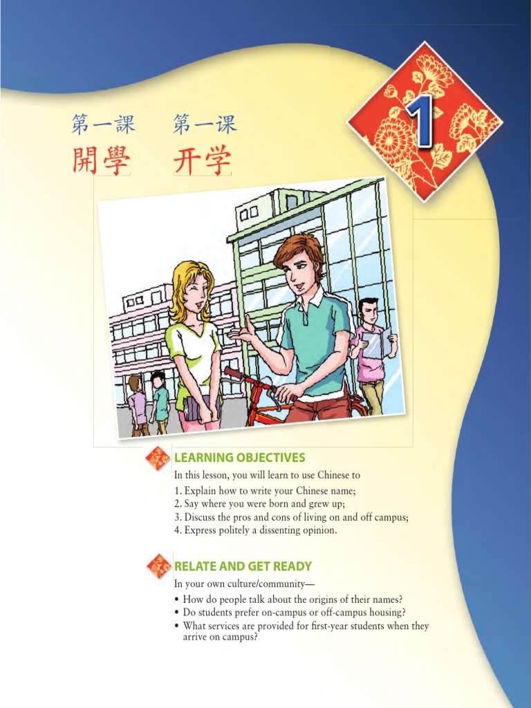 Workbooks integrated chinese workbook level 1 part 2 : Download Tsinghua Integrated Chinese Level 2 Part 1 Lesson 1 ...